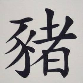 chinesisches Schriftzeichen des Schweins im Horoskop